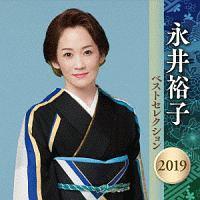 永井裕子 ベストセレクション2019