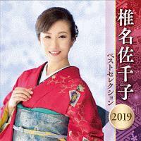 椎名佐千子 ベストセレクション2019