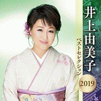 井上由美子 ベストセレクション2019
