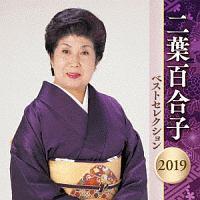二葉百合子 ベストセレクション2019