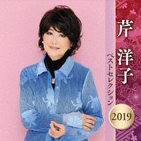 芹洋子 ベストセレクション2019