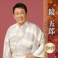 鏡五郎 ベストセレクション2019
