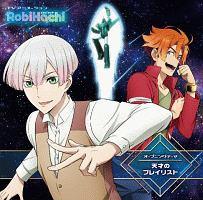 TVアニメーション RobiHachi オープニングテーマ 天才のプレイリスト