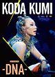 KODA KUMI LIVE TOUR 2018 -DNA-