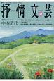 抒情文芸 季刊総合文芸誌(170)