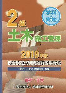 2級土木施工管理<技術検定試験問題解説集録版> 2019