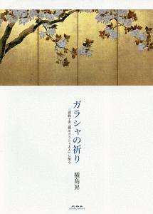 ガラシャの祈り 三浦綾子著『細川ガラシャ夫人』に拠る
