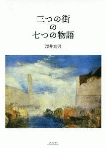 『三つの街の七つの物語』スガワラエスコ