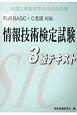 Full BASIC・C言語対応 情報技術検定試験3級テキスト<第4版> 全国工業高等学校長協会主催