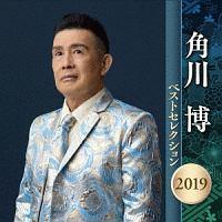 角川博 ベストセレクション2019