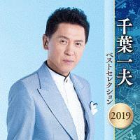 千葉一夫 ベストセレクション2019