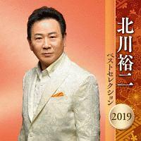 北川裕二『北川裕二 ベストセレクション2019』