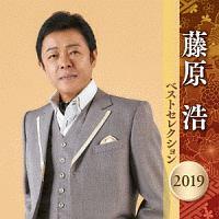 藤原浩 ベストセレクション2019