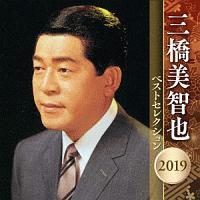 三橋美智也 ベストセレクション2019