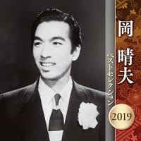 岡晴夫『岡晴夫 ベストセレクション2019』
