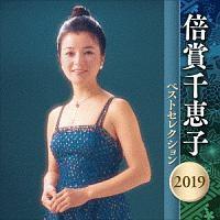 山田洋次『倍賞千恵子 ベストセレクション2019』