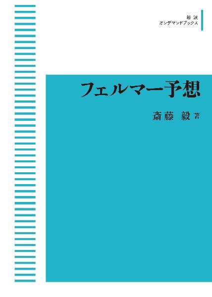 斎藤毅『フェルマー予想<オンデマンド版>』