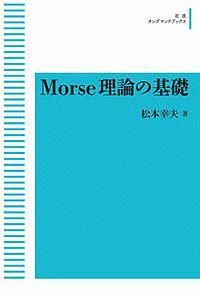 Morse理論の基礎<オンデマンド版>