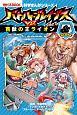 バトル・ブレイブスVS.百獣の王ライオン 陸の動物編 科学まんがシリーズ