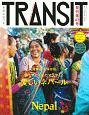 TRANSIT 特集:カトマンズもヒマラヤも!愛しいネパール through our habitat(43)
