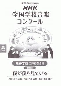 『第86回 NHK全国学校音楽コンクール課題曲 高等学校 混声四部合唱 僕が僕を見ている 2019』川村元気