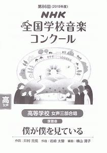 第86回 NHK全国学校音楽コンクール課題曲 高等学校 女声三部合唱 僕が僕を見ている 2019