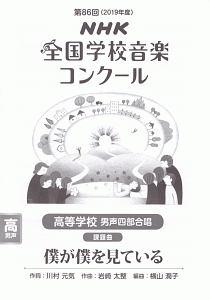 第86回 NHK全国学校音楽コンクール課題曲 高等学校 男声四部合唱 僕が僕を見ている 2019