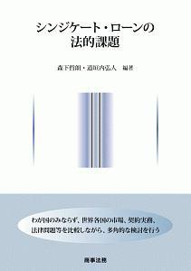 道垣内弘人『シンジケート・ローンの法的課題』