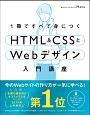 HTML&CSSとWebデザイン入門講座 1冊ですべて身につく