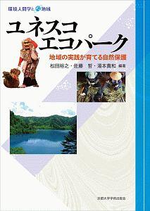 ユネスコエコパーク 環境人間学と地域