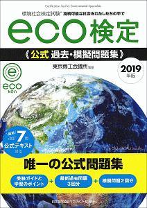 環境社会検定試験 eco検定 公式過去・摸擬問題集 2019