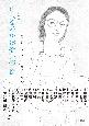 文学ムック たべるのがおそい (7)