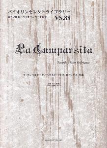 岩崎浤之『ラ・クンパルシータ/ヘラルドマトスロドリゲス作曲 ピアノ伴奏・バイオリンパート付き』