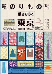 東京見学・体験スポット乗物案内