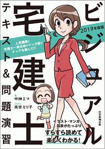 高世えり子『ビジュアル宅建士 テキスト&問題演習 2019』