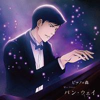 村川梨衣『ピアノの森 パン・ウェイ 不滅の魂』