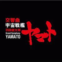 東京交響楽団『羽田健太郎:交響曲 宇宙戦艦ヤマト』