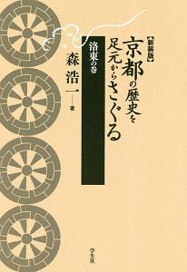 京都の歴史を足元からさぐる 洛東の巻