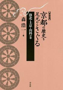 京都の歴史を足元からさぐる 洛北・上京・山科の巻