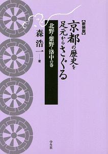 京都の歴史を足元からさぐる 北野・紫野・洛中の巻