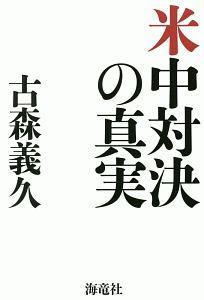 『米中対決の真実』古森義久