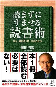 『読まずにすませる読書術』鎌田浩毅