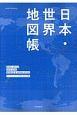 日本・世界地図帳 Dual Atlas 2019-2020