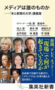 姜尚中『メディアは誰のものか 「本と新聞の大学」講義録』