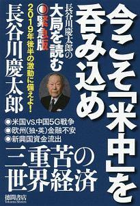 『今こそ「米中」を呑み込め 長谷川慶太郎の大局を読む<緊急版>』長谷川慶太郎