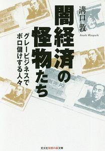 『闇経済の怪物たち』吉田俊雄