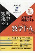 大学入試 短期集中ゼミ 大学入学共通テスト 数学1・A