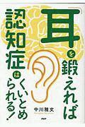 「耳」を鍛えれば認知症はくいとめられる!