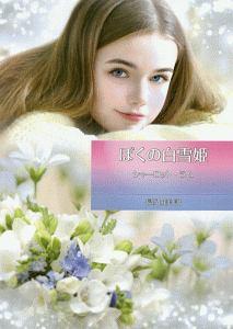 ぼくの白雪姫