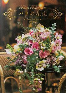 『パリの花束』操上和美